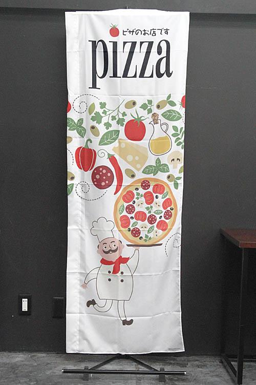 洋食_YOS401F_pizza_cafe_PIZZA_Pizza_ピザ_カフェ_レストラン_のぼり旗