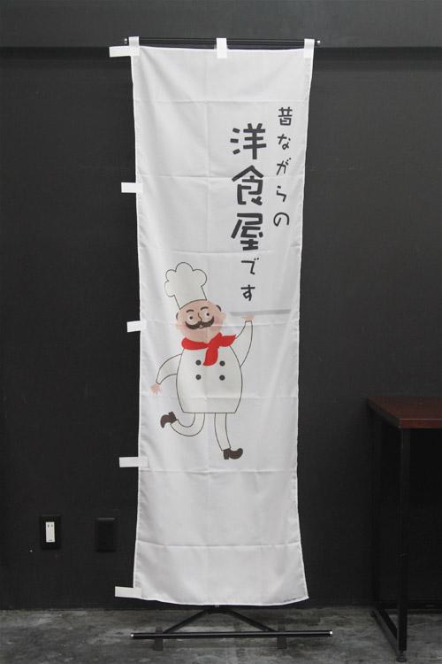 洋食_YOS410_昔ながらの洋食屋です_Cafe Kitchen_cafe_CAFE_カフェ_レストラン_のぼり旗