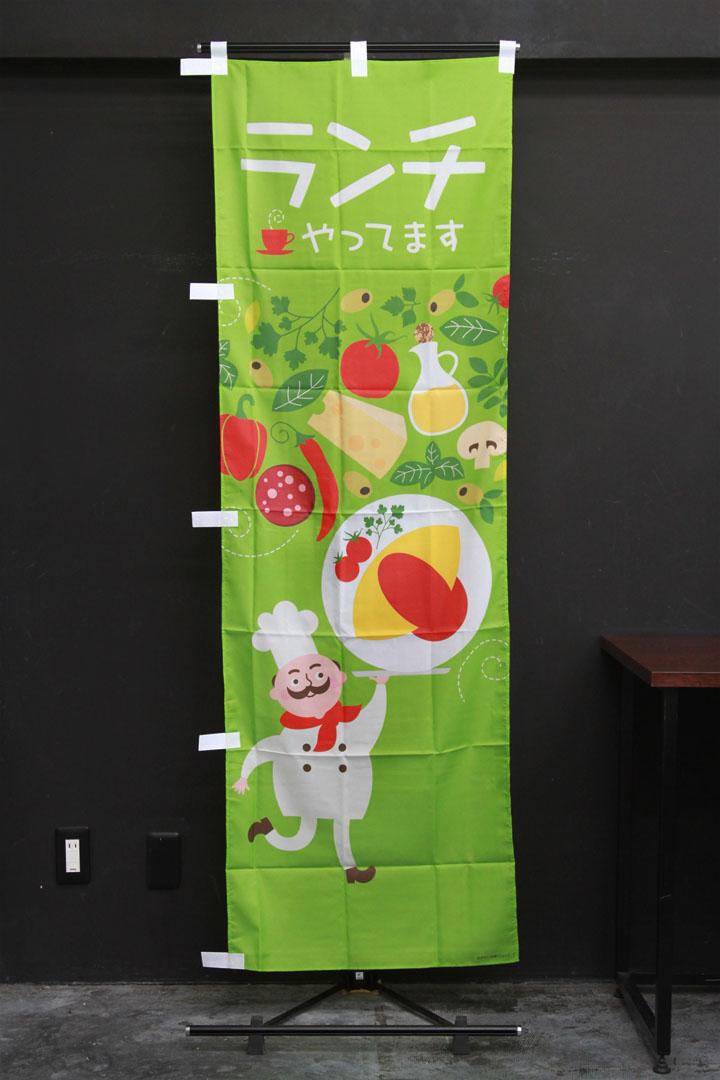 商品詳細_ランチ_オムライス_のぼり旗