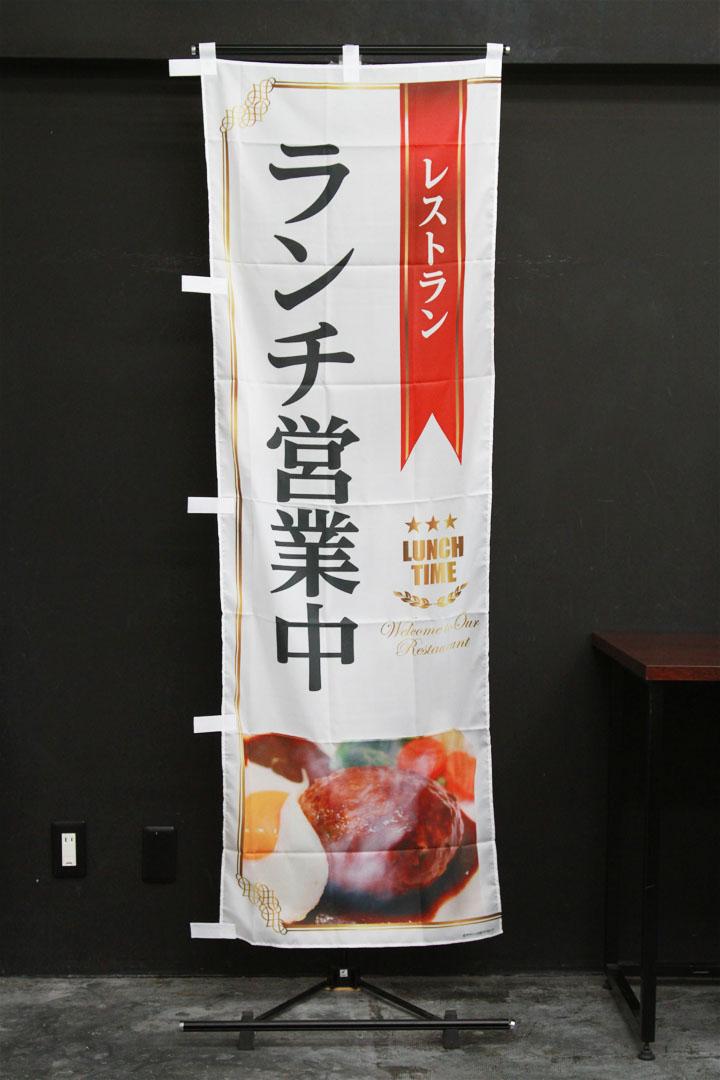 商品詳細_レストラン_ランチ_営業中_のぼり旗