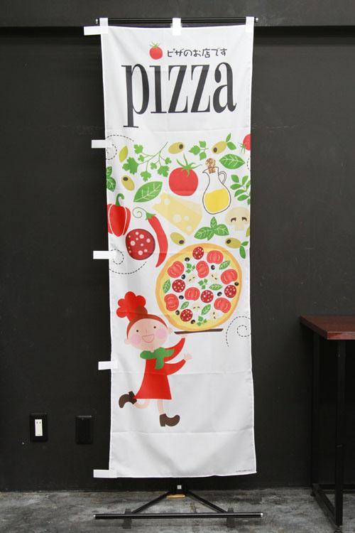 洋食_YOS601_pizza_のぼり旗