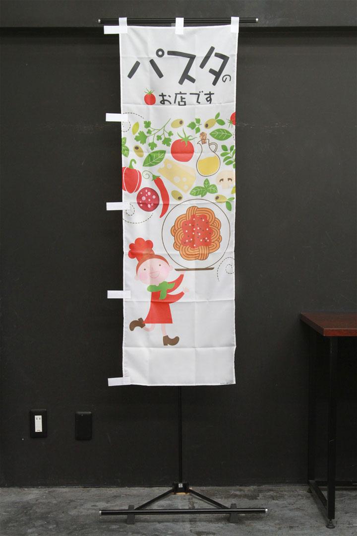 商品詳細_パスタ_のぼり旗