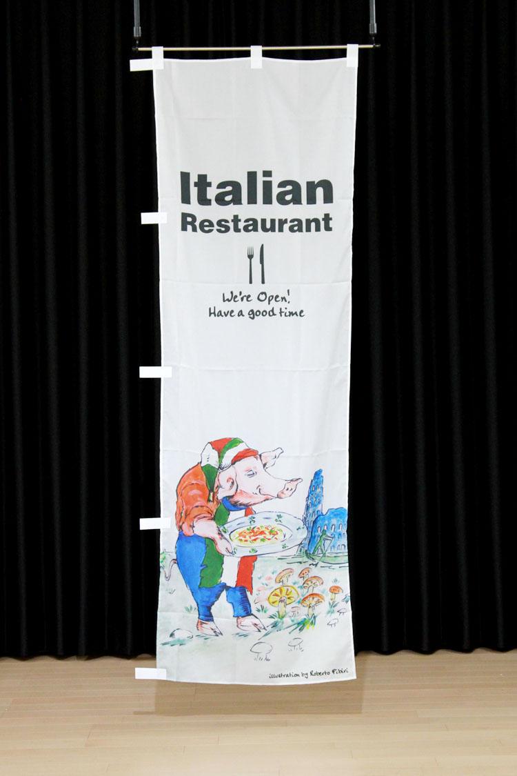 商品詳細_Italian Restaurant(ピビリ画 イタリアン)_のぼり旗