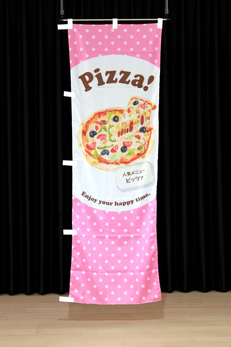 商品詳細_Pizza!【水玉・ピンク】_のぼり旗