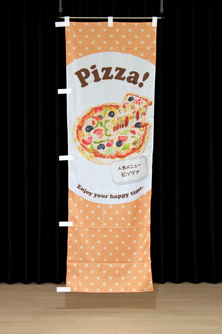 商品詳細_Pizza!【水玉・橙】_のぼり旗