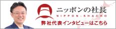ニッポンの社長インタビュー記事へ